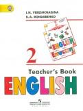 Верещагина, Бондаренко: Английский язык. 2 класс. Книга для учителя. ФГОС