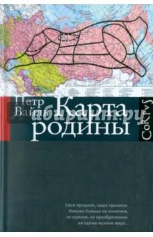 Купить Петр Вайль: Карта родины ISBN: 978-5-271-35723-7