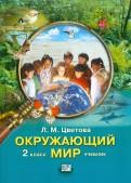 Лариса Цветова: Окружающий мир. 2 класс. Учебник