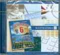 Ирина Зубарева: Математика. 6 класс. Диск для ученика (CD)