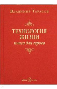 Технология жизни. Книга для героев - Владимир Тарасов