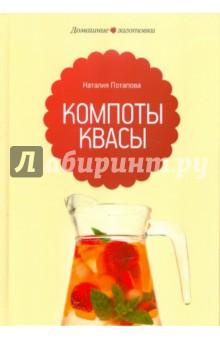Компоты и квасы - Наталия Потапова