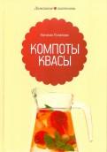 Наталия Потапова: Компоты и квасы