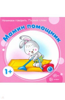 Мамин помощник - Сергей Савушкин