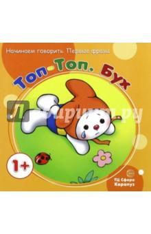 Ольга Громова: Топ-Топ. Бух (для детей от 1 года)  - купить со скидкой