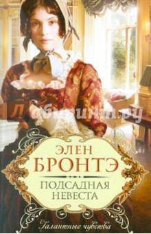Подсадная невеста - Элен Бронтэ