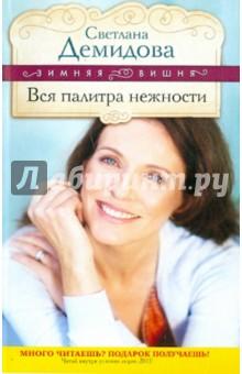 Вся палитра нежности - Светлана Демидова