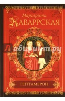 Купить Маргарита Наваррская: Гептамерон ISBN: 978-5-17-074965-2