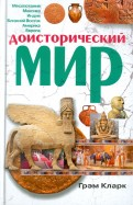 Грэм Кларк: Доисторический мир