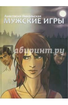 Мужские игры - Анастасия Никольская