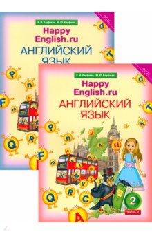 Английский язык. Happy Еnglish.ru. 2 класс. Учебник. В 2-х частях. ФГОС - Кауфман, Кауфман