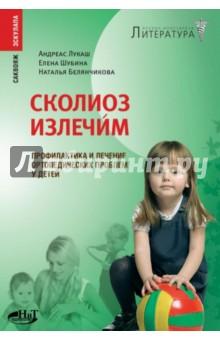 Сколиоз излечим. Профилактика и лечение ортопедических проблем у детей