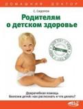 Сидоров, Щукина, Бердникова: Родителям о детском здоровье. Доврачебная помощь. Болезни детей. Как распознать и что делать?