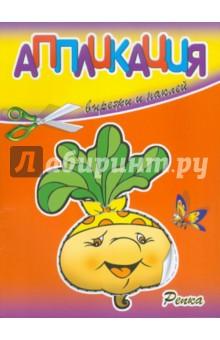 Аппликации Репка ISBN: 978-5-86415-402-1  - купить со скидкой