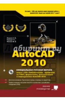 AutoCAD 2010 (+CD) - Прокди, Жарков, Финков