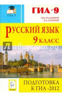 Русский язык. 9 класс. Подготовка к ГИА-2012. Учебно-методическое пособие