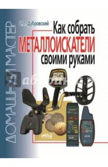 Купить Как собрать металлоискатели своими руками ISBN: 978-5-94387-824-4