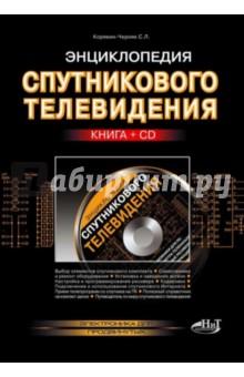 Энциклопедия спутникового телевидения (+СD) - С. Корякин-Черняк