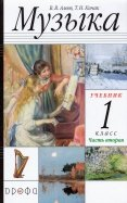 Алеев, Кичак: Музыка. 1 класс. В 2х частях Часть 2. Учебник. РИТМ. ФГОС