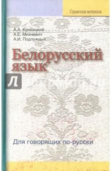 Белорусский язык. Для говорящих по-русски - Кривицкий, Михневич, Подлужный