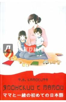 Японский с мамой. Книга (+CD) - Т. Камосита