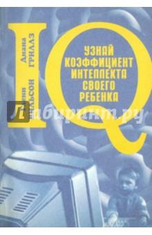 Купить Вильсон, Гриллз: Узнай коэффициент интеллекта своего ребёнка ISBN: 5-89353-009-8