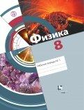 Хижнякова, Синявина, Холина, Шилова - Физика. 8 класс. Рабочая тетрадь № 1. ФГОС обложка книги