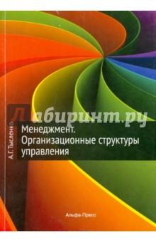 Менеджмент. Организационные структуры управления - Андрей Тысленко