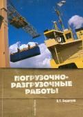 Булат Бадагуев: Погрузочно-разгрузочные работы