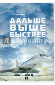 Дальше. Выше. Быстрее: воспоминания о работе в авиапромышленности, о технике и ее создателях - Георгий Черемухин