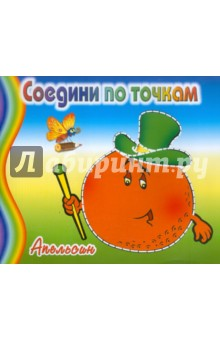 Купить Апельсин ISBN: 978-5-86415-416-8
