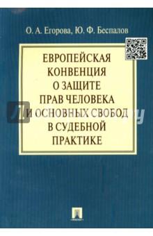 Европейская конвенция о защите прав человека и основных свобод в судебной практике - Егорова, Беспалов
