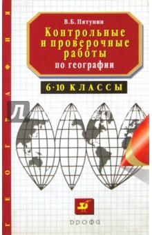 Книга Контрольные и проверочные работы по географии класс  Владимир Пятунин Контрольные и проверочные работы по географии 6 10 класс обложка книги