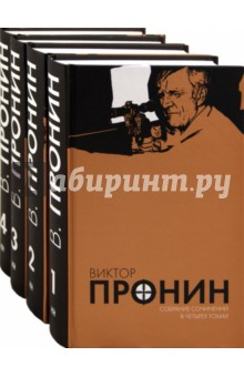 Собрание сочинений в 4 томах - Виктор Пронин