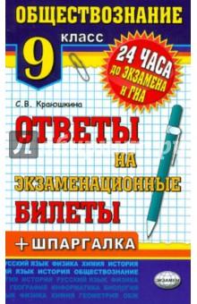 Купить Светлана Краюшкина: Обществознание. Ответы на экзаменационные билеты. 9 класс