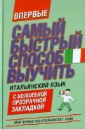 Мои первые 500 итальянских слов. Учебный словарь с примерами словоупотребления. Самый быстрый способ