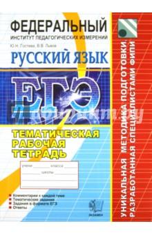 ЕГЭ-2012. Русский язык. Тематическая рабочая тетрадь ФИПИ