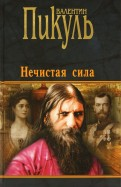 Валентин Пикуль: Нечистая сила