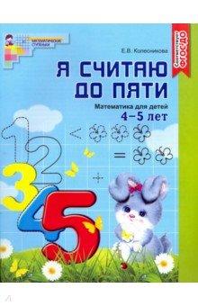 Купить Елена Колесникова: Я считаю до пяти. Математика для детей 4-5 лет. ФГОС ДО