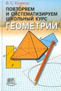 Виталий Крамор: Повторяем и систематизируем школьный курс геометрии