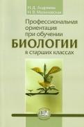 Андреева, Малиновская: Профессиональная ориентация при обучении биологии в старших классах. Методическое пособие