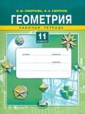 Смирнова, Смирнов: Геометрия. 11 класс. Рабочая тетрадь. Учебное пособие для общеобразовательных учреждений