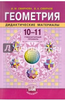 Геометрия. 10-11 классы. Дидактические материалы - Смирнова, Смирнов