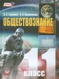 Гуревич, Николаева: Обществознание.  11 класс: учебник для общеобразовательных учреждений. Базовый уровень. ФГОС
