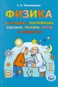 Светлана Тихомирова: Физика в загадках, пословицах, сказках, поэзии, прозе и анекдотах. Пособие для учащихся и учителей