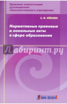 Нормативные правовые и локальные акты в сфере образования: методическое пособие - Сергей Феклин