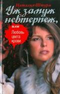 Наталья Штурм - Уж замуж невтерпеж, или Любовь цвета крови обложка книги