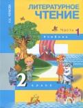 Наталия Чуракова - Литературное чтение. 2 класс. В 2-х частях. Часть 1. Учебник. ФГОС обложка книги