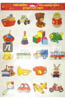 картинки на шкафчики в детский сад купить