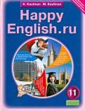Кауфман, Кауфман: Английский язык: счастливый английский. ру. Happy Еnglish.ru. Учебник для 11 класса